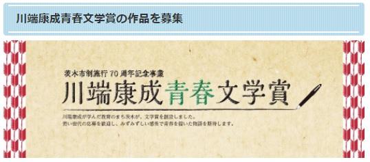 「川端康成青春文学賞」創設 川端康成が幼少期から青年期にかけて過ごしたまち・茨木市が短編小説を公募
