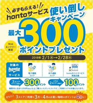 hontoサービス使い倒し!お店とネットの利用でhontoポイント最大300ポイントプレゼント!