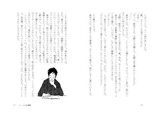 文字も大きく、レイアウトも読みやすい小説・新装版2