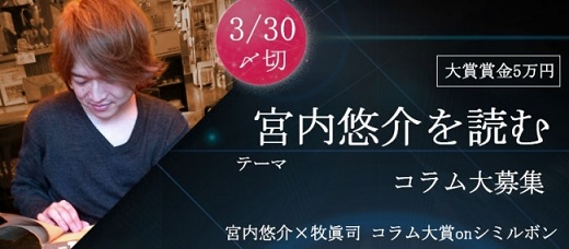 「シミルボン」第6回コラム大賞 芥川賞ノミネートのSF作家・宮内悠介さんの本をテーマにしたコラムを募集