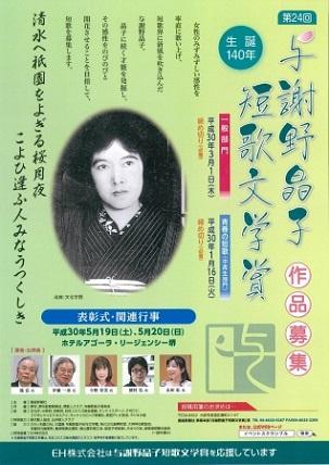 第24回与謝野晶子短歌文学賞 作品を募集(自由詠の自作2首以上) 3月1日まで