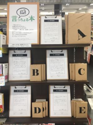 「言っちょる本」 ▲文榮堂山口大学前店