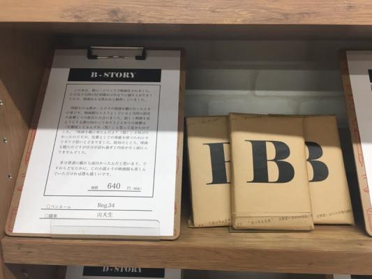 """▲""""STORY""""とともに本を掲示し販売"""
