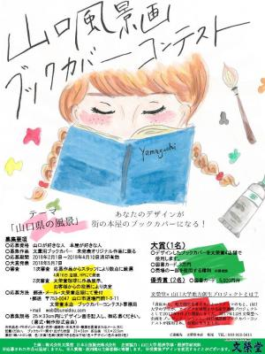 ▲「文榮堂 山口風景画ブックカバーコンテスト」募集ポスター