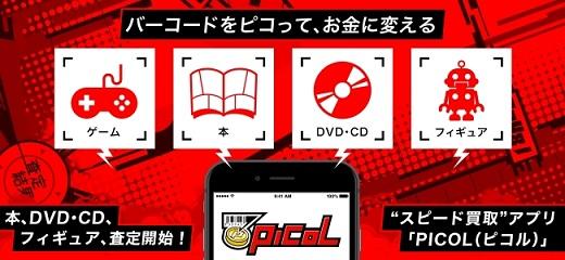 """バーコードをピコってお金に変える""""スピード買取""""アプリ「PICOL(ピコル)」査定、即時現金化!漫画・書籍も対象に"""
