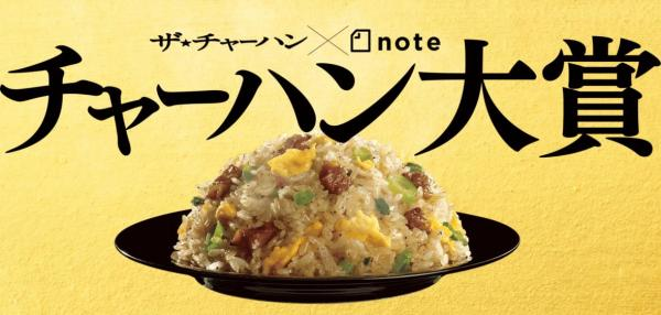 味の素冷凍食品「ザ★チャーハン」×note「チャーハン大賞」開催! マンガ、エッセイ、写真、イラストなど形態は自由!
