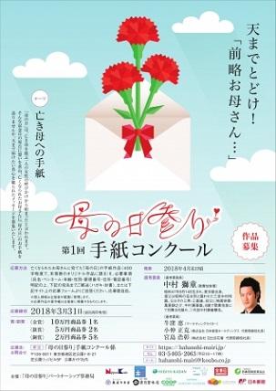 """第1回「母の日参り」手紙コンクール 中村獅童さんを選考委員長に迎え、""""亡き母への手紙""""を公募"""