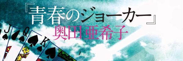奥田亜希子さんの小説『青春のジョーカー』が3/26の刊行に先駆け、Twitterで全文「毎日ちょっとずつ」公開!