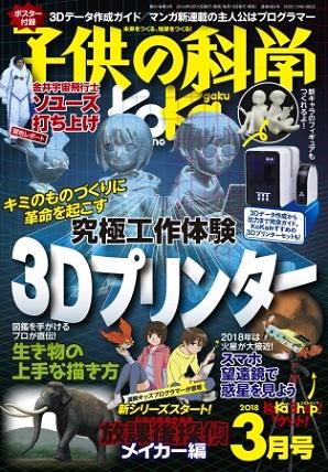 科学月刊誌『子供の科学』3月号は小学生が3Dプリンターでものづくりに挑戦!