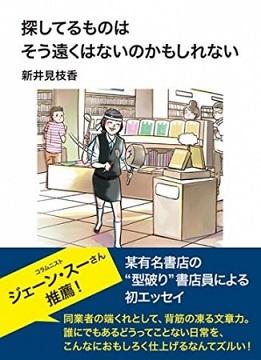 カリスマ書店員・新井見枝香さん初エッセイ発売!直木賞より売れることもある「新井賞」誕生秘話も