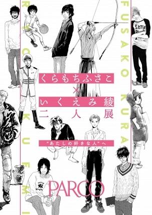 「くらもちふさこ・いくえみ綾 二人展」 少女漫画界のトップランナーの初となる原画展が開催