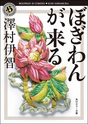 綾辻行人さん、宮部みゆきさんらが絶賛した第22回日本ホラー小説大賞『ぼぎわんが、来る』が豪華キャストで映画化! 文庫化も