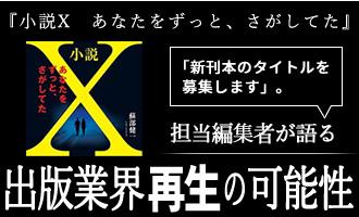 新刊本のタイトルを募集した「小説X」 担当編集者が語る出版業界再生の可能性