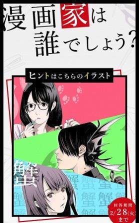 西尾維新さん『化物語』コミカライズ版の漫画家は誰? 複製原画が当たるキャンペーンを実施!