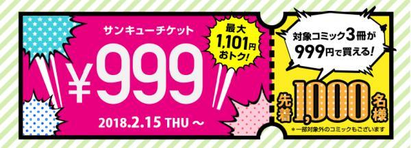 未来屋書店が「mibon 電子書籍」にて電子コミック3冊が999円で買える『999(サンキュー)チケット』販売を本格開始! 第一弾1,000セット