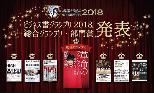 【ビジネス書グランプリ2018】総合グランプリは西野亮廣さん『革命のファンファーレ 現代のお金と広告』に決定