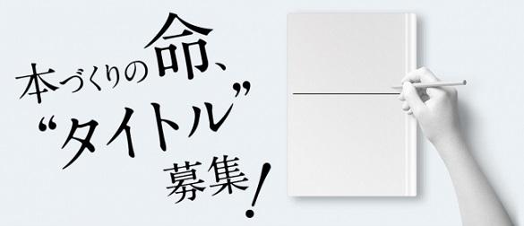 小説のタイトル採用で原稿料3万円! 行成薫さんの新作小説のタイトルを公募
