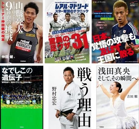 サッカー、フィギュアスケート…スポーツ関連本が半額!学研リレーSALE〔~3/1〕
