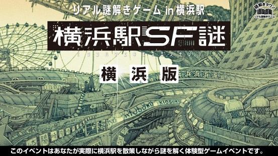 「横浜駅SF」を聖地・横浜駅で実体験!リアル謎解きゲームを通年開催!