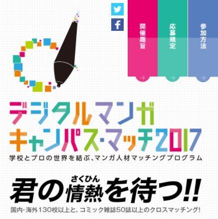 【デジタルマンガキャンパス・マッチ2017】大利健真さん『本のむし』が大賞