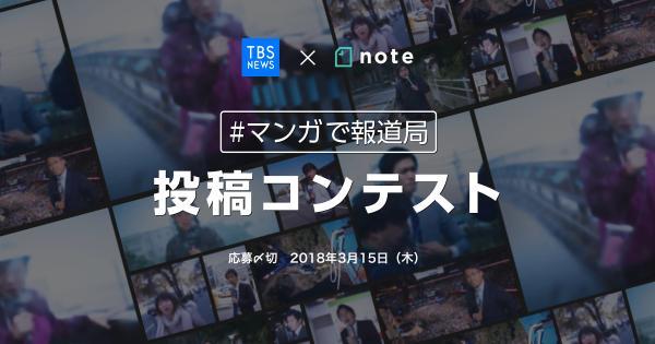 TBS NEWS×note「#マンガで報道局 投稿コンテスト」を開催 じぶん視点の「ニュース」をマンガまたはイラストで