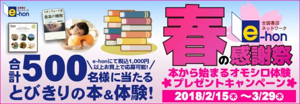 「e-hon」春の感謝祭!本&体験をテーマに「好きな本2万円分買い放題」など豪華景品が計500名に当たる!