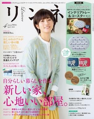 豪華付録つき雑誌の宝島社、『リンネル』でついに住宅までプロデュース!住宅全体をプロデュースし販売!