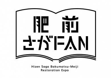 『キングダム』原泰久さんも「肥前さが幕末維新博覧会」を応援!佐賀藩第十代藩主の描き下ろしイラストを公開!