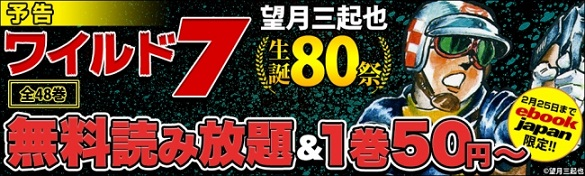 望月三起也さん生誕80周年記念!『ワイルド7』全巻がeBookJapanで無料読み放題!