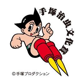 【第22回手塚治虫文化賞】「マンガ大賞」最終候補作が決定