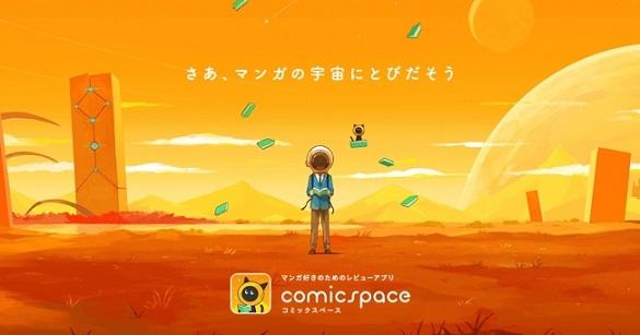 マンガ好きのためのレビューアプリ「comicspace」 マンガ情報Webメディア「コミスペ!」との連携も