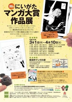 「第20回にいがたマンガ大賞作品展」第20回にいがたマンガ大賞で準入選以上に選ばれた作品を一挙に展示
