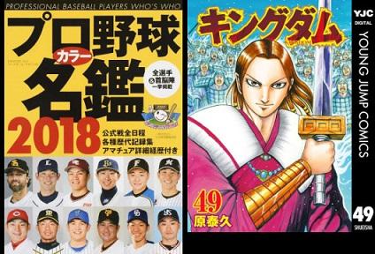 「honto」週間ストア別ランキング発表(2018年2月18日~2月24日) 『キングダム 49』が電子書籍で第1位
