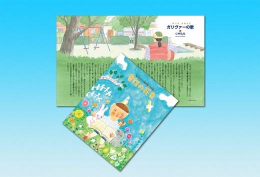 「第49回JXTG童話賞」作品募集 1970年から続く童話賞が今年も開催!