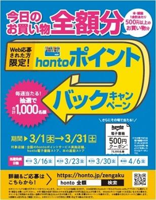 hontoが今日のお買い物「全額分」をhontoポイントでバック!3月1日~3月31日まで開催!リアル書店利用者はさらにチャンス!