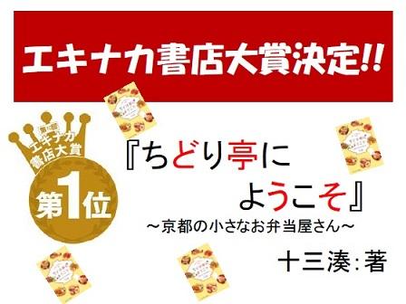 【エキナカ書店大賞】十三湊さん『ちどり亭にようこそ』が受賞