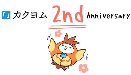 Web小説サイト「カクヨム」2周年記念プレゼントキャンペーン!新キャラクターのプロフィールコンテストも
