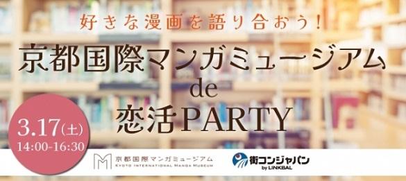 日本最大のマンガミュージアム「京都国際マンガミュージアム」で恋活イベント初開催!