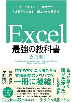 【CPU大賞】「書籍部門」は『Excel 最強の教科書[完全版]』が受賞