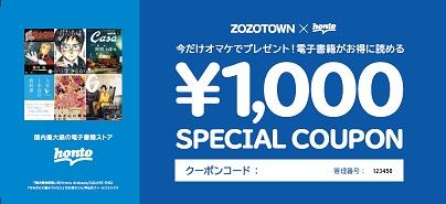 「ZOZOオマケ」honto電子書籍1,000円クーポン 見本