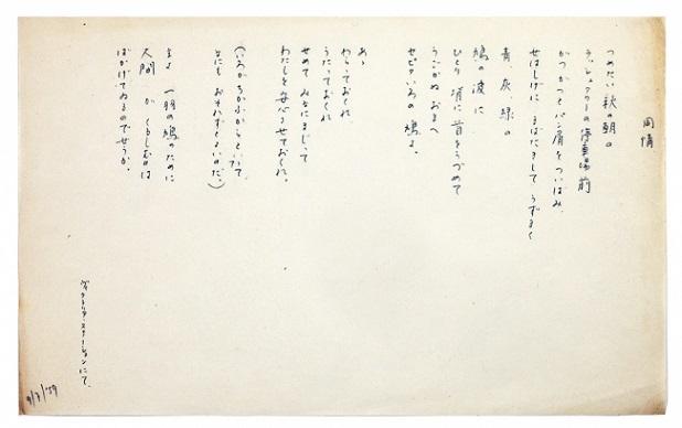 発見された須賀敦子さんの詩篇の一部