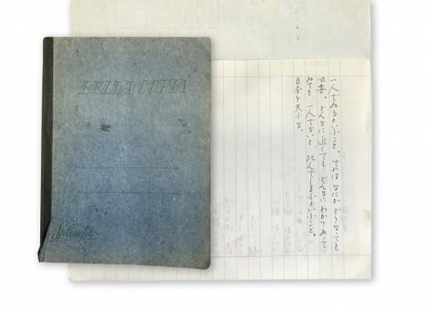 4詩篇と同時に発見された詩作ノート