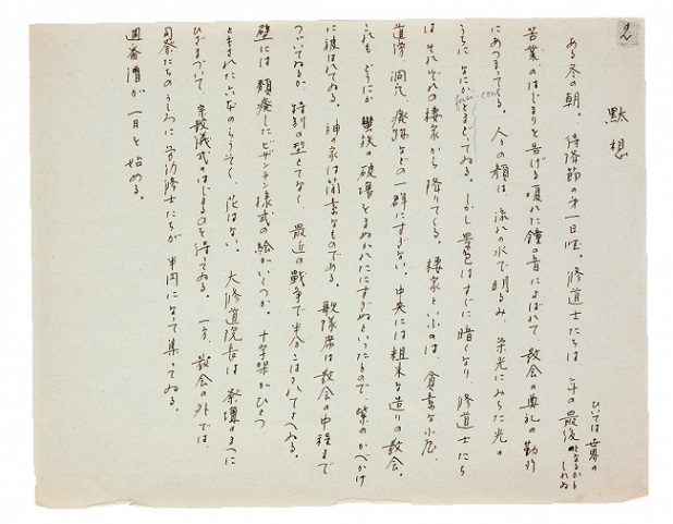 発見された須賀敦子さんの翻訳原稿