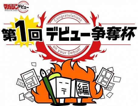 マンガ投稿サイト「マガジンデビュー」が雑誌掲載権をかけた「第1回デビュー争奪杯」を開催
