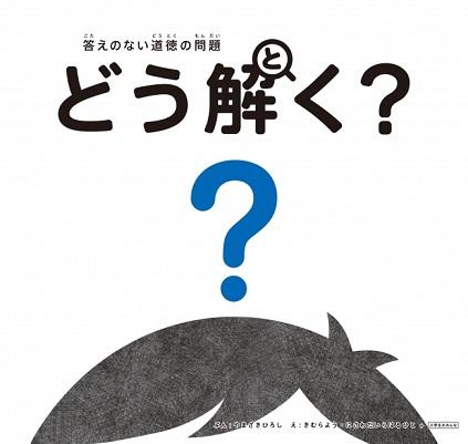 『答えのない道徳の問題 どう解く?』刊行で特設サイト開設 谷川俊太郎さん「うそ」、羽生善治さん「勉強」に解答