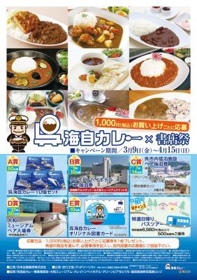 「呉海自カレー×書店祭」本を買ってカレーを食べよう!