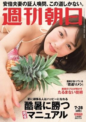 2017年の女子大生表紙モデル 山本優花さん(昭和女子大学)