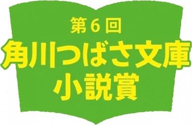 「第6回角川つばさ文庫小説賞」受賞者を発表 角川つばさ文庫創刊10周年記念企画も