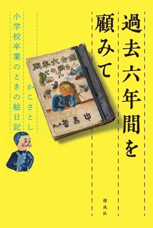 絵本作家・かこさとしさんの創作の源流となる80年前の絵日記が一冊の本に