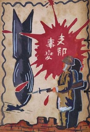 戦時中だったこともあり、当時の社会情勢が垣間見える絵も。